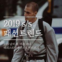 [2019 s/s 패션트렌드] 남자 봄,여름코디 해외스트릿패션으로 알아보자! : 네이버 블로그 Daily Look, Coffee, Summer, Style, Fashion, Kaffee, Swag, Moda, Summer Time