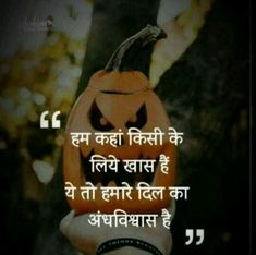 Hindi Quotes On Life, Me Quotes, Good Thoughts Quotes, Message For Husband, I Hate Love, Heart Touching Shayari, Reality Quotes, Special Quotes, In My Feelings