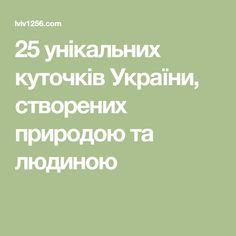 25 унікальних куточків України, створених природою та людиною
