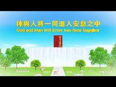 基督的發表《神與人將一同進入安息之中》