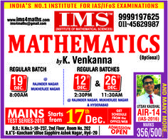 UPSC/Civil Service Examination IAS/IFoS Mathematics(Optional) Coaching Begins: Coaching Begins in Delhi and Hyderabad