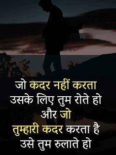 Breakup Images Wallpaper With Hindi Quotes Hindi Quotes Images, Inspirational Quotes In Hindi, Hindi Words, Hindi Quotes On Life, Life Quotes, Hindu Quotes, Marathi Quotes, Words Can Hurt Quotes, Heart Touching Love Quotes