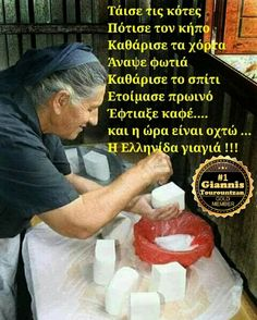 Greek Quotes, Greece, Life Quotes, Memes, People, Painting, Art, Greece Country, Quotes About Life