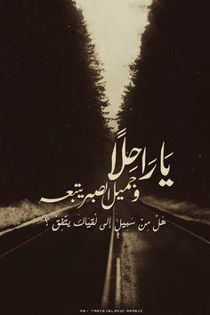 يا راحلاً...ياترى راح يجمعنا القدر لو صدفة..