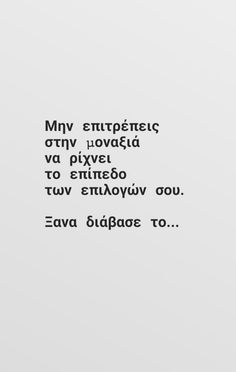 Perfect People, Greek Words, Greek Quotes, Food For Thought, Picture Quotes, Wise Words, Find Image, Favorite Quotes, Life Is Good