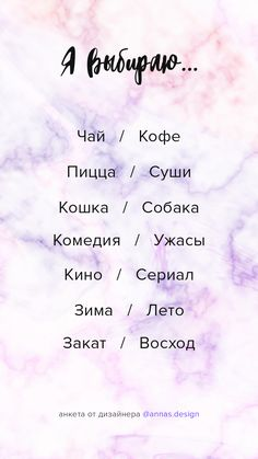 Where stories live Russian Quotes, My Diary, Some Words, Instagram Story, Art Quotes, First Love, My Photos, Journal, Lettering