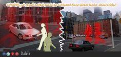 اليابان تبتكر حاجزًا ضوئيًا يمنع السيارات من كسر قواعد المرور في الإشارات  تمكن اليابانيون من ابتكار حاجر لمنع السيارات من كسر قواعد المرور في الإشارات، حرصًا منها على المحافظه على حياة المواطنين. فقد قاموا بابتكار هذا الحاجز الذي يمنع السيارات من المرور خلاله، وإن حدث وتم إختراقه فإنه يقوم بعمل صدمه كهربائية للسيارة يجبرها على التوقف، وهذه التقنيه الجديده توفر الأمان للمواطنين والسائقين على حد سواء.