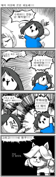 [언더테일][bgm] ㅓ아아!! 테미!!!!!! 망가!!!!! 아ㅏㅏ!!!!!!!!   Daum 루리웹