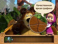 #Мультики и игры | Маша и Медведь | Собираем пазлы
