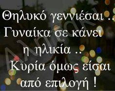 Έτσι!!!! Me Quotes, Qoutes, Perfect People, Greek Quotes, Inspirational Quotes, Wisdom, Letters, Thoughts, Sayings