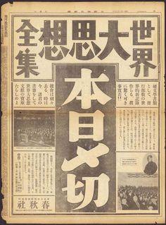 vintage newspaper Vintage japanese newspaper ads - Art and design inspiration from . Bold Typography, Japanese Typography, Typography Poster, Typography Design, Creative Typography, Chinese Newspaper, Vintage Newspaper, Newspaper Design Layout, Graffiti