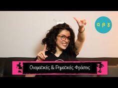 Ονοματικές και Ρηματικές Φράσεις (Δ' - ΣΤ' τάξη) - YouTube School Themes, Youtube
