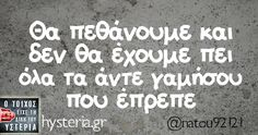 Greek Quotes, Just In Case, Favorite Quotes, Funny Quotes, Funny Pictures, Jokes, Advice, Wisdom, Lol