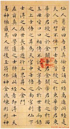 文徵明小楷书法精品《常清净经+老子列传》合册高清彩版