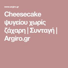 Cheesecake ψυγείου χωρίς ζάχαρη | Συνταγή | Argiro.gr