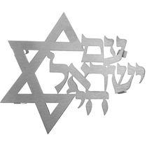 Dorit Judaica Star of David Wall Hanging - Am Israel Chai, Jewish & Israeli Art Jewish Crafts, Jewish Art, Star Of David Tattoo, Star David, Old Jaffa, Arte Judaica, Judaism, Chai, Letters