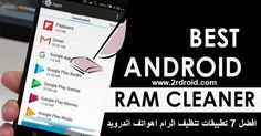 افضل 7 تطبيقات تنظيف الرام و تسريع الهاتف لهواتف اندرويد http://www.2rdroid.com/2017/11/ram-cleaner-for-android.html