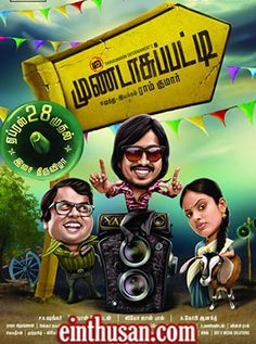Mundaasupatti Tamil Movie Online - Vishnu, Nandita, Kaali Venkat, Ramdoss and Anandaraj. Directed by Ram. Music by Sean Roldan. 2014 ENGLISH SUBTITLE