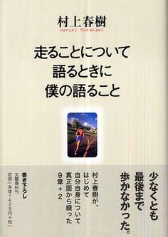 What I Talk About When I Talk About Running - First Edition 2007