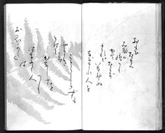 """Yosano, Akiko, 1878-1942. Myojo sho. Tokyo: Kaneo Bun'endo, 1918. Japan's noted poet and feminist writer, Yosano Akiko, published her first volume of poems """"Midaregami (Tangled hair)"""" in 1901. It contained nearly 400 poems of passion and sensuality and was enthusiastically received. Shown here is another of her bestseller """"Myojo sho,"""" her handwritings were copied on to the beautifully produced papers. Feminist Writers, Tangled Hair, Japanese Art, Tokyo, Poetry, Passion, Couture, Thoughts, Inspiration"""