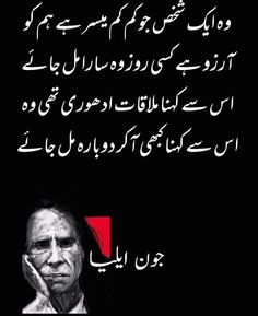 urdu poetry recource in urdu and romen poetry scripts and updated ghazals nazams and famous urdu shairee 2 line poetry and 4 line poetry Love Poetry Images, Poetry Pic, Poetry Lines, Sufi Poetry, Best Urdu Poetry Images, Poetry Quotes In Urdu, Words Of Wisdom Quotes, Urdu Poetry Romantic, Love Poetry Urdu
