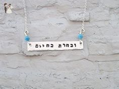 "Handmade Designer, Hebrew necklace in Sterling Silver 925, Hebrew Blessings, Judaica Jewelry, Religious Jewelry, 15.5"" - Wedding nacklaces (*Amazon Partner-Link)"