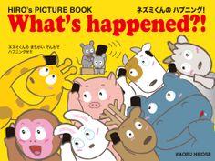 [新刊] 今日はネズミのマウスくんの誕生日。ママが「友達を呼びなさい。好きなものがあるよ!」といいました。ネズミくんがやってしまった、大変なハプニングとは!?…。
