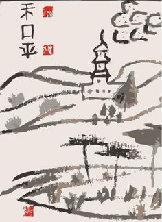 Chinese Hills - Chinese Word Peace by Chinese Hills with the Chinese Word Peace. Ink on karton. Wake Island, Mandarin Language, Asian Continent, Summer Courses, Federated States Of Micronesia, Chinese Words, World Languages, Easter Island, Solomon Islands