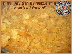 אורז מבושל עם חזה עוף וירקות אושפלו - צביה - הרזיה שפויה