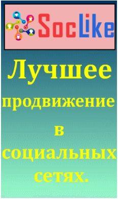 Продвижение в соц. сетях.