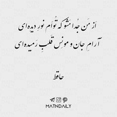 Good Day Quotes, Quote Of The Day, Hafez Poems, Persian Poetry, Persian Calligraphy, Persian Quotes, Bee Art, Text Pictures, True Feelings