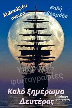Good Night, Movie Posters, Nighty Night, Film Poster, Popcorn Posters, Film Posters, Good Night Wishes, Posters
