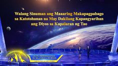 """Almighty God says, """"God's authority is everywhere, at every hour, at every instant. If heaven and earth were to pass away, His authority would never pass awa. Christian Movies, My Salvation, Tagalog, Worship Songs, Believe In God, Knowing God, Faith In God, Word Of God, Hold On"""