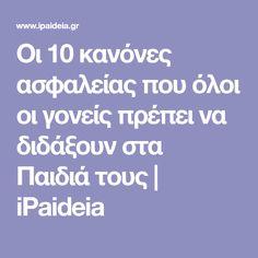 Οι 10 κανόνες ασφαλείας που όλοι οι γονείς πρέπει να διδάξουν στα Παιδιά τους | iPaideia Kids And Parenting, Education, Parents, Child, Boys, Dads, Baby Boys, Kid, Raising Kids
