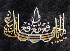"""İSMEK, Türk-İslam Sanatlarında """"İhtisas"""" Çıtasını Yükseltiyor Islamic Calligraphy, Calligraphy Art, String Wall Art, Calligraphy"""