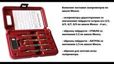 #Склерометры/твердомеры минералов по шкале #Мооса (комплект-4 шт.)