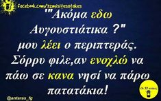 Funny Greek Quotes, Funny Picture Quotes, Funny Pictures, Stupid Funny Memes, Funny Shit, Wallpaper Quotes, Laugh Out Loud, Sarcasm, Qoutes