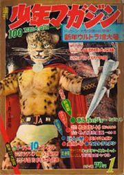 12 Best 豹 (ひょう) マン (Leop...