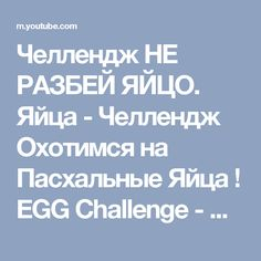 Челлендж НЕ РАЗБЕЙ ЯЙЦО. Яйца - Челлендж Охотимся на Пасхальные Яйца ! EGG Challenge - YouTube