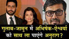 गुलाब-जामुन में दिखेंगे Aishwarya और Abhishek एक साथ?..https://youtu.be/6rVvvGdRbdQ