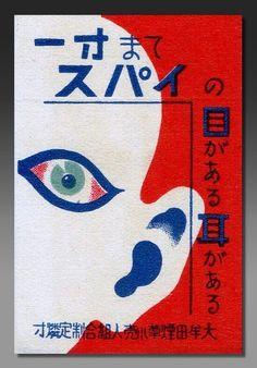 Patriotic Posters, Matchbox Art, Photomontage, Vintage Ads, Graphic Illustration, Sculpture Art, Packaging Design, Label, Constructivism