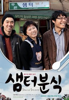 Shared Streets (샘터분식 - 그들도 우리처럼) Korean - Movie - Picture @ HanCinema :: The Korean Movie and Drama Database