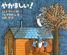 くりかえしの言葉が面白い絵本。オチもいい! 小学校低学年に。5〜6分。