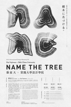 Name the Tree | Ting-An Ho