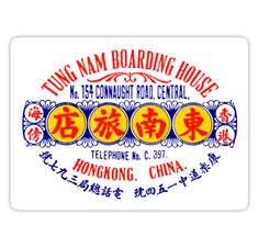 Vintage Hong Kong, China Hotel Sign C. 1920 luggage label for the ' Tung Nam Boarding House ' located on the famous Connaught Road, Hong Kong, China. Chinese Logo, Chinese Typography, Chinese Design, Vintage Graphic Design, Graphic Design Posters, Retro Design, 2 Logo, Typography Logo, Vintage Food Posters