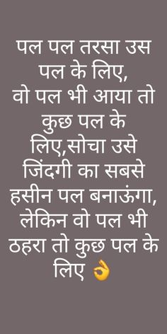 Par Is Sandesh Mein Geheraie Bhee Hai ! Good Thoughts Quotes, Good Life Quotes, Heart Quotes, Words Quotes, Thoughts In Hindi, Motivational Picture Quotes, Inspiring Quotes, Funny Quotes, Friendship Quotes In Hindi
