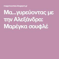 Μα...γυρεύοντας με την Αλεξάνδρα: Μαρέγκα σουφλέ