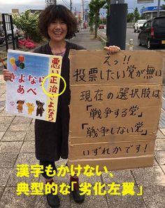 パヨク 1 / 【騙されないで下さい!】いえいえ、私も「バカな日本人」だと思っていた時期がありましたが、実はそうではなくて「なりすまし敵性外国人」「なりすまし侵略者」が大勢入り込んでいるのだという事に気が付きました。支那朝鮮等の「敵性外国人」「侵略者」です。よく見ていて下さい。日本を守る事、日本の国益になる事に反対するデモでは「おかしな日本語のプラカード」と共に必ずのように支那語や朝鮮語のプラカードが散見されます。日本の国益を利する事に反対しているのは『日本の敵』なのです。よく見ると「日本人なら絶対にしない書き間違い」が多く散見されます。