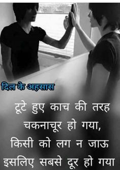 Unfinished love is like a canker that does not know when life can become unhappy Hindi Quotes Images, Life Quotes Pictures, Inspirational Quotes Pictures, Good Life Quotes, Hindi Qoutes, Baby Love Quotes, First Love Quotes, Love Quotes For Girlfriend, Love Quotes For Him