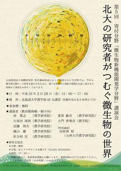 【情報が多くてもかっこいい】講演会のポスター・チラシまとめ【デザイン資料】 - NAVER まとめ